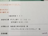 8月福島県