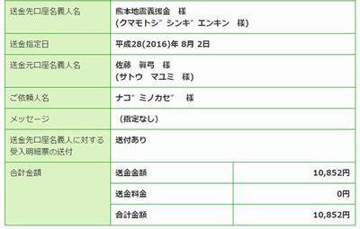 熊本県義援金67月分