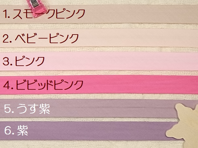画像1: バイアステープ◆無地(ピンク&紫系) (1)