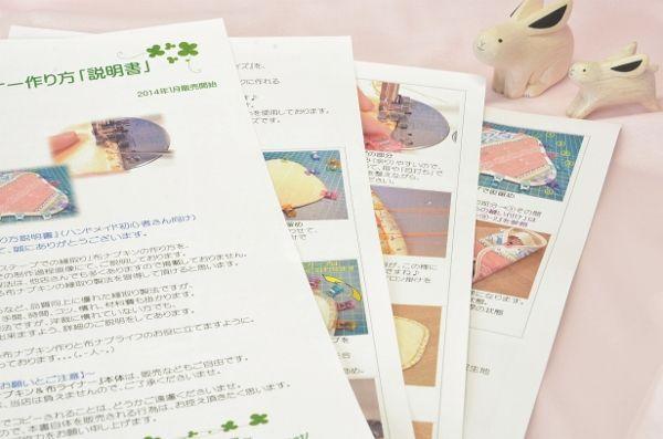 画像1: ★型紙&レシピ★布ライナー&布ナプキン (1)