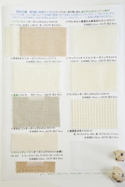 画像1: ハンドメイド用生地◆サンプル (1)