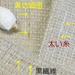 天然素材のため糸や織り目は均一ではありません