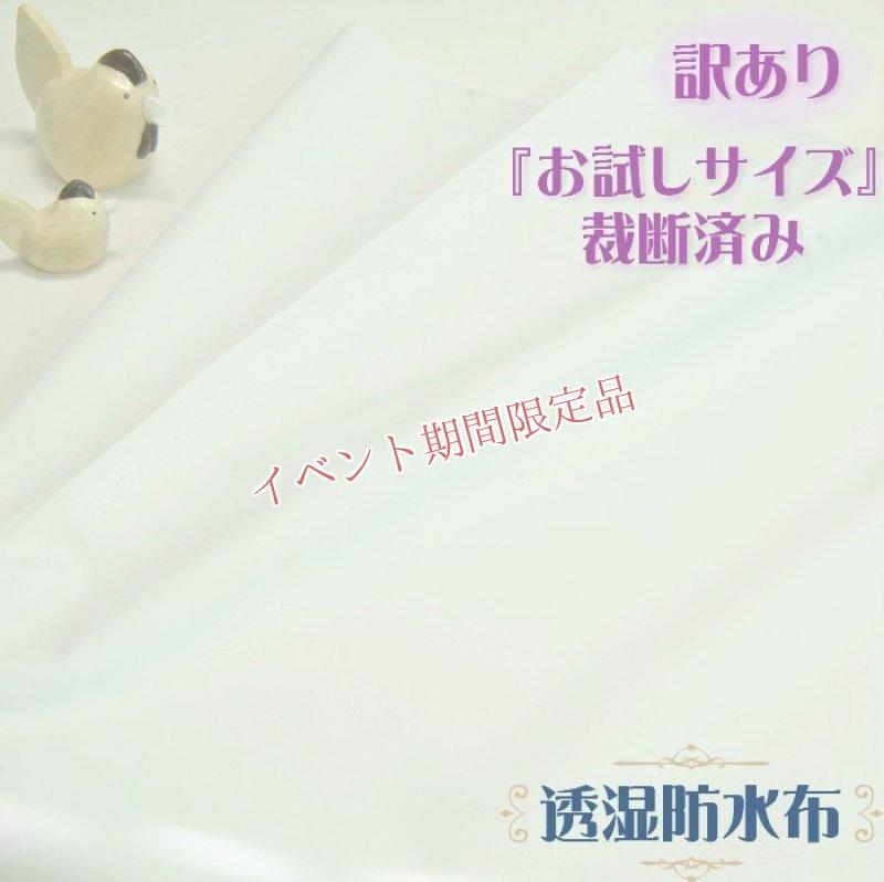 画像1: ★訳あり30%OFF★お試しサイズ各種生地 (1)