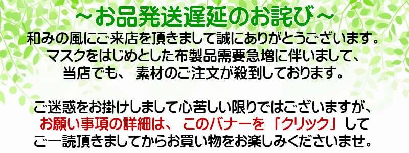 202005発送大幅遅延お詫び