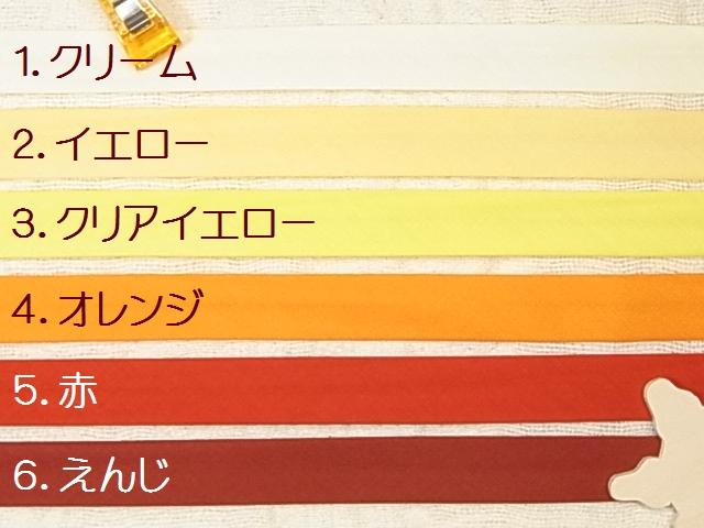 画像1: バイアステープ◆無地(黄&赤系) (1)
