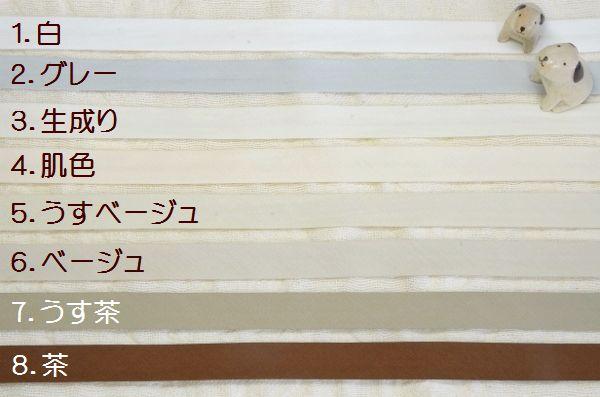 画像1: バイアステープ◆無地(白&茶系) (1)