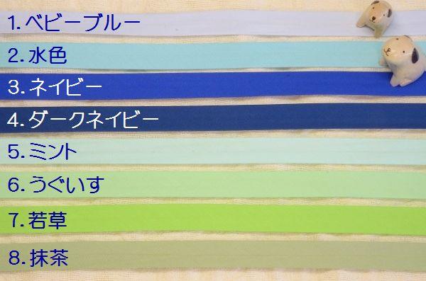 画像1: バイアステープ◆無地(青&緑系) (1)