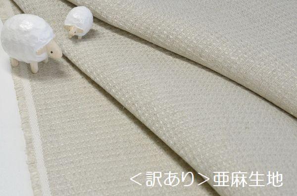 画像1: ★25%OFF★【訳あり】亜麻生地◆ミニワッフル★当店オリジナル★ (1)