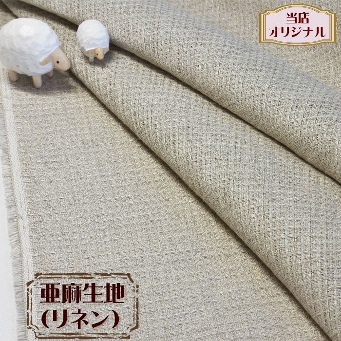画像1: 亜麻生地◆ミニワッフル★当店オリジナル★ (1)