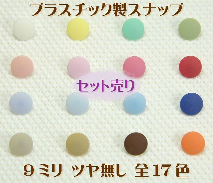 画像1: プラスチック製スナップ★セット売り★取付工具必要 (1)