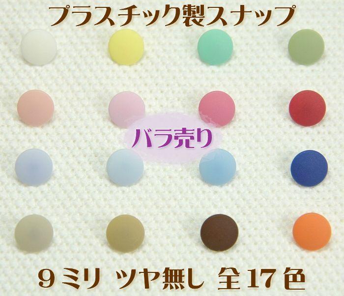 画像1: プラスチック製スナップ★バラ売り★取付工具必要 (1)