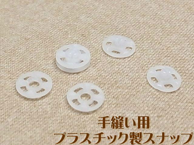 画像1: 手縫い用スナップ◆プラスチック製 (1)