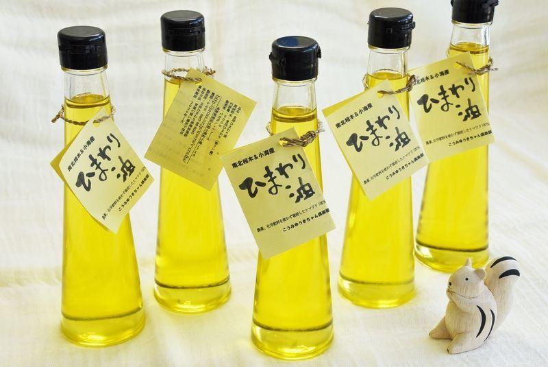 画像1: ひまわり油〜小海&南北相木産 (1)